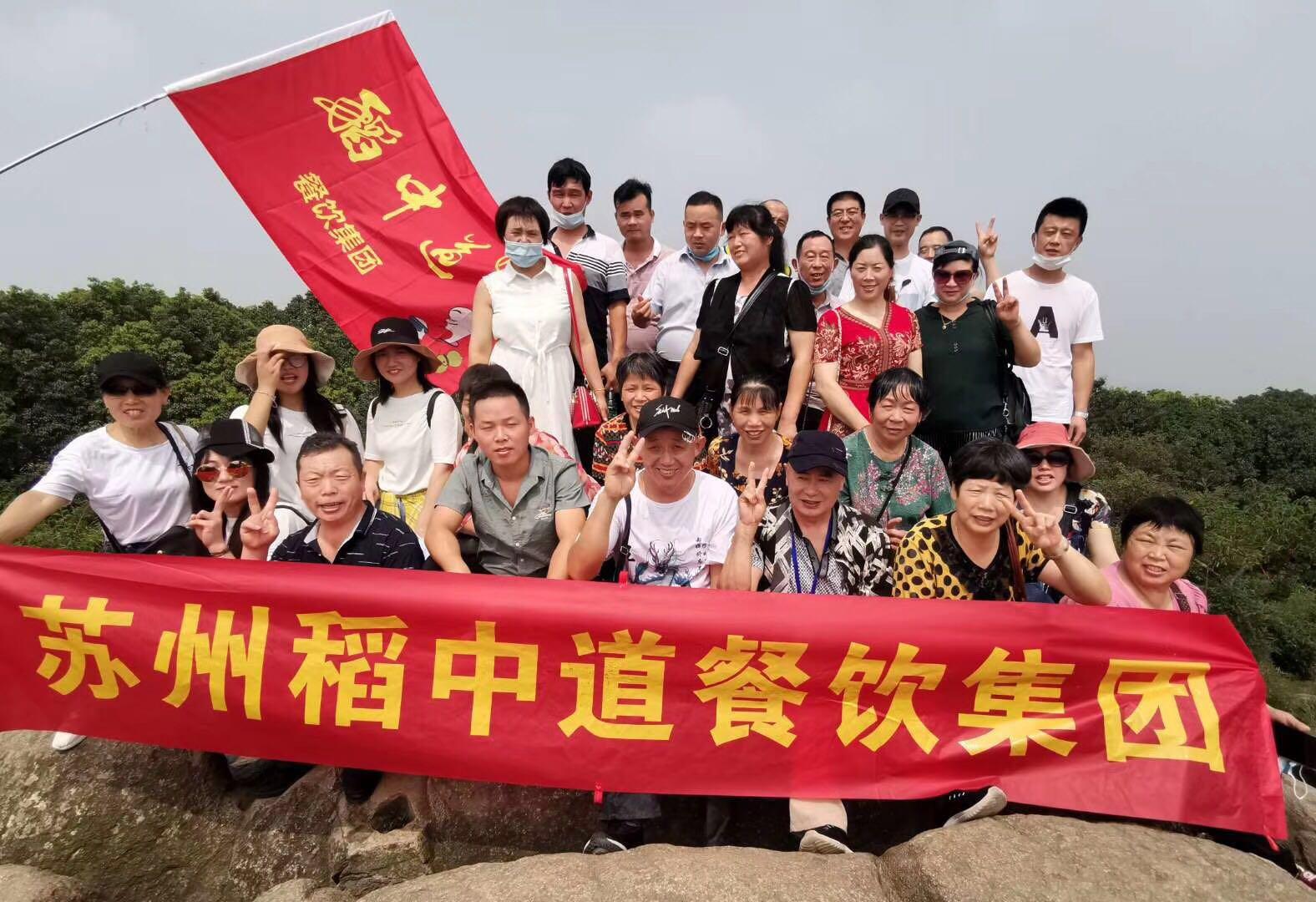 稻中道九周年主题月第二批员工爬山灵岩山活动